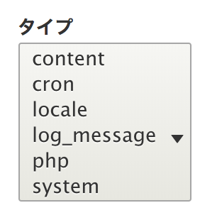 ログメッセージのタイプ画面