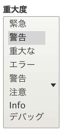 ログメッセージのログレベル画面