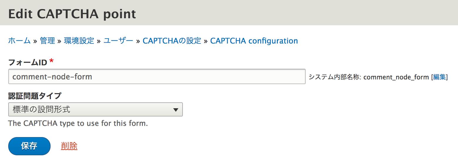 CAPTCHAポイントの設定画面