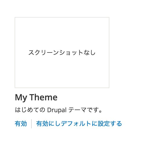 Drupal 新しく作成されたテーマ