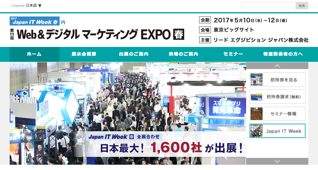 写真: Japan IT Week 2017