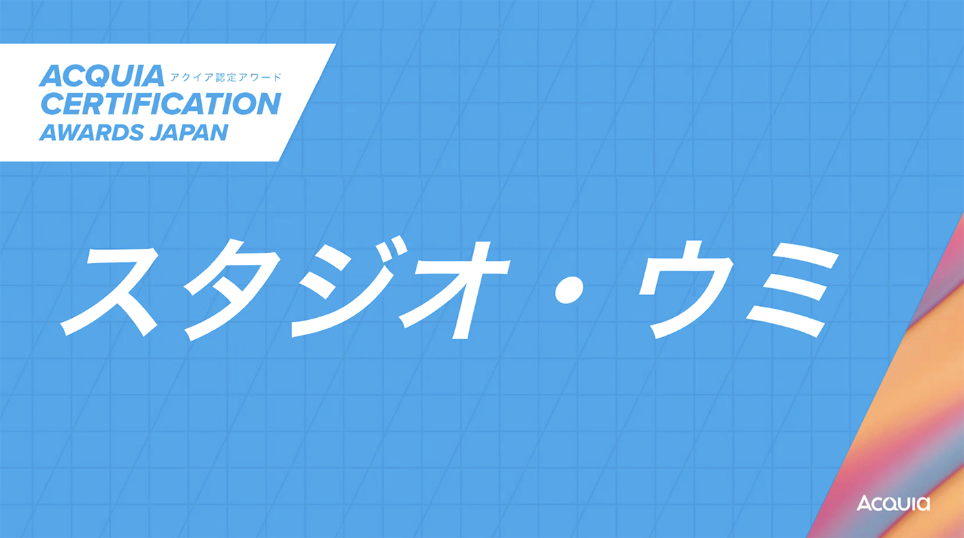 Acquia Certification awards 2021 アクイア認定アワード