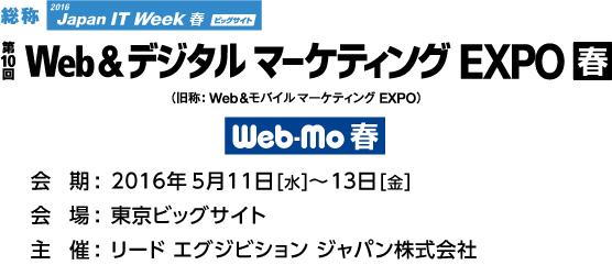 2016 Japan IT Week 春 - Web&デジタル マーケティング EXPO
