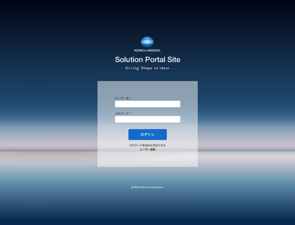 Konicaminolta Solution Portal Site Login page